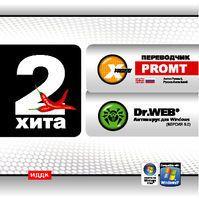2 хита. X-Translator Premium. Переводчик PROMT (ERRE) / Антивирус Dr.Web