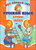 Русский язык. Буквы и звуки