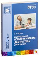 Индивидуальная психологическая диагностика дошкольника. Для занятия с детьми 5-7 лет