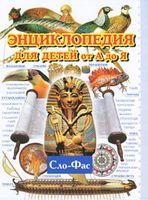 Энциклопедия для детей от А до Я. Том  9. Сло-Фас