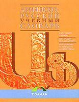 Армянско-русский учебный словарь