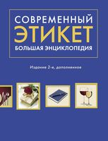 Современный этикет. Большая энциклопедия
