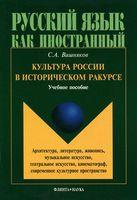 Культура России в историческом ракурсе