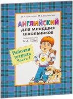 Английский для младших школьников. Рабочая тетрадь. Часть 1
