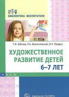 Художественное развитие детей 6-7 лет