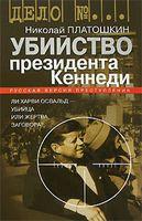 Убийство президента Кеннеди. Ли Харви Освальд - убийца или жертва заговора?