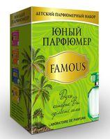 """Набор для изготовления духов """"Юный парфюмер. Famous"""""""