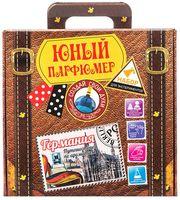 """Набор для изготовления духов """"Юный парфюмер. Путешествие по ароматам. Германия"""""""