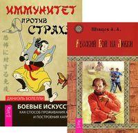 Иммунитет против страха. Русский бой на любки (комплект из 2-х книг)