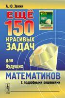 Ещё 150 красивых задач для будущих математиков. С подробными решениями