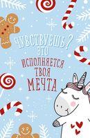 """Блокнот """"Новогодние единороги. Исполняется твоя мечта!"""" (А5)"""