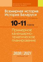 Всемирная история. История Беларуси. Повышенный уровень. 10-11 классы. Примерное календарно-тематическое планирование. 2020/2021 учебный год. Электронная версия