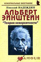 """Альберт Эйнштейн. """"Теория невероятности"""""""