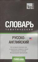 Русско-английский тематический словарь (15000 слов)