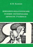 Психолого-педагогические условия формирования личности