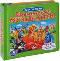 Бременские музыканты. Книжка-игрушка (книга-пазл)