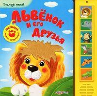 Львенок и его друзья. Книжка-игрушка