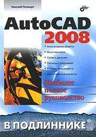 AutoCAD 2008 в подлиннике