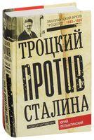 Троцкий против Сталина. Эмигрантский архив Л. Д. Троцкого 1933-1936 гг