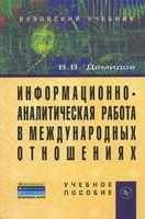 Информационно-аналитическая работа в международных отношениях