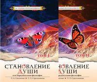 Становление души, или Парадоксальная философия (в двух томах)