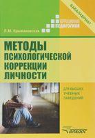 Методы психологической коррекции личности