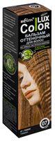 """Оттеночный бальзам для волос """"Color Lux"""" (тон: 07, табак)"""