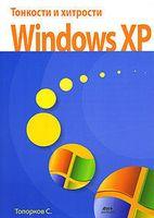 Тонкости и хитрости Windows XP