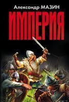 Империя (Комплект из 3-х книг)