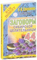 Заговоры сибирской целительницы - 44