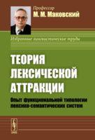 Теория лексической аттракции. Опыт функциональной типологии лексико-семантических систем (м)