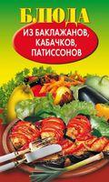 Блюда из баклажанов, кабачков, патиссонов
