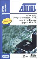 Микроконтроллеры AVR семейства Classic фирмы ATMEL
