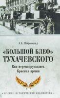 Большой блеф Тухачевского. Как перевооружалась Красная армия