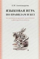 Языковая игра по правилам и без на материале русского, английского и французского языков (м)