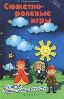 Сюжетно-ролевые игры для детей дошкольного возраста