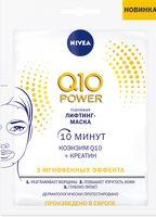 """Маска для лица """"Q10 Power"""" (28 г)"""