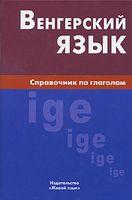 Венгерский язык. Справочник по глаголам