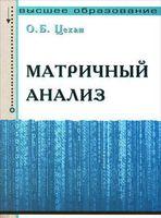 Матричный анализ