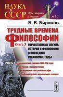 Трудные времена философии. Отечественные логика, история и философия в последние сталинские годы. Часть 2