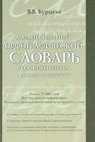Самый полный орфографический словарь русского языка с правилами написания
