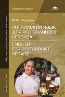 Английский язык для ресторанного сервиса