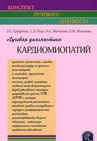 Лучевая диагностика кардиомиопатий