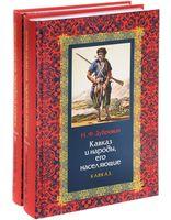 Кавказ и народы, его населяющие (комплект из двух книг)