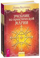 Учебник по практической магии. Часть 2