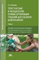 Теоретические и методические основы организации трудовой деятельности дошкольников