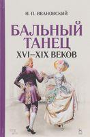 Бальный танец XVI-XIX веков