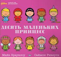 Десять маленьких принцесс. Устный счёт для малышей
