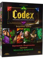 Codex. Базовый набор