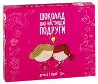 """Набор шоколада """"Для настоящей подруги!"""" (60 г; 9,5x12,5 см)"""